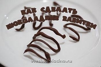 Как сделать шоколадные завитки