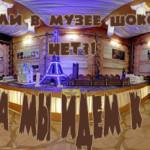 Передвижной Музей шоколада АВК