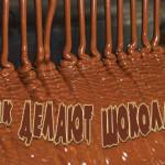 От какао-бобов к шоколаду-2