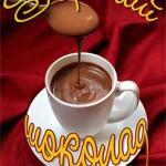 Горячий шоколад – вкуснейший напиток