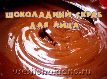 Шоколадный скраб для лица в домашних условиях
