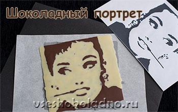 shokoladnyj portret