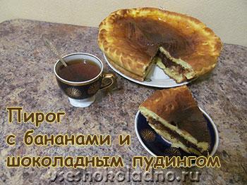 Пирог с бананами и шоколадным пудингом