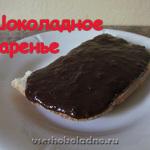 Шоколадное варенье из обычного