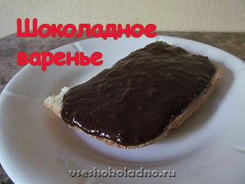 Шоколадное варенье