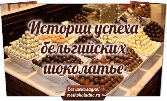 Истории успеха бельгийских шоколатье