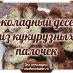 Шоколадный десерт из кукурузных палочек