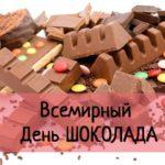 Всемирный день шоколада – вкусный праздник