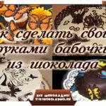 Как сделать своими руками бабочки из шоколада