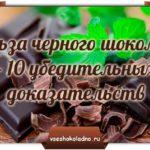 Польза черного шоколада – 10 убедительных доказательств