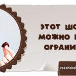 «Безвредный шоколад» Аниша Попата можно есть без ограничений!
