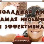 Шоколадная диета – самая необычная и эффективная