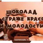 Шоколад на страже красоты и молодости
