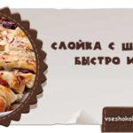 Слойка с шоколадом: быстро и вкусно