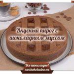 Вкусный пирог с шоколадным муссом